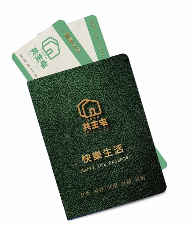 康茵行旅護照