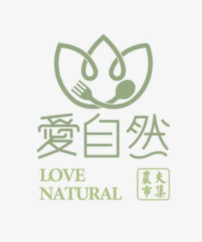 愛自然食堂